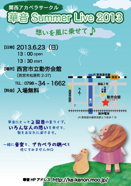 2013華音夏ライブチラシ