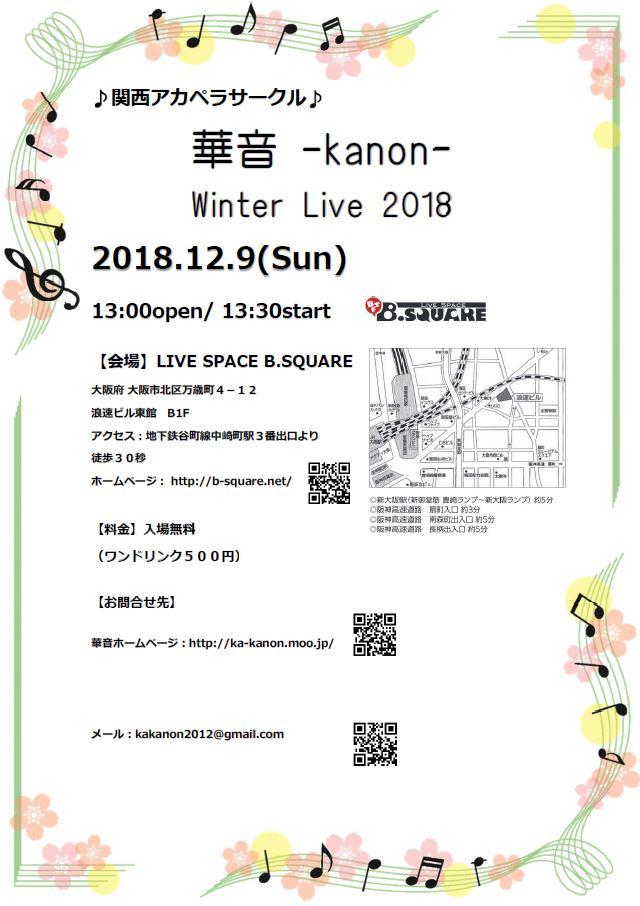 華音冬ライブ2018
