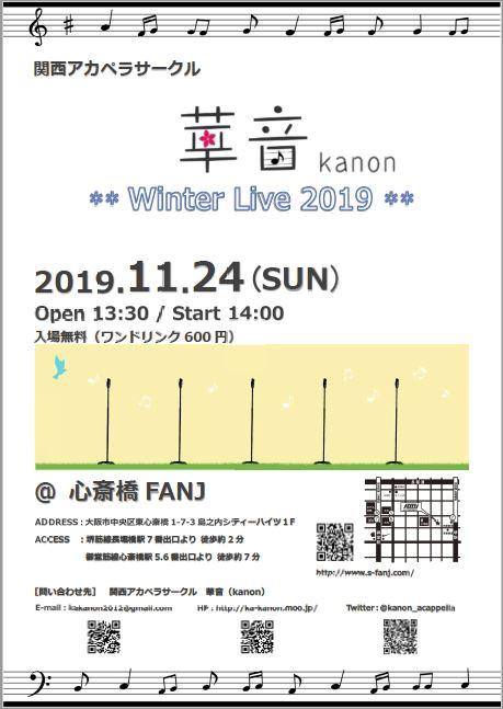 華音冬ライブ2019