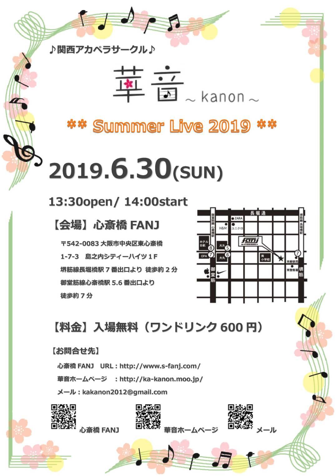 華音夏ライブ2019